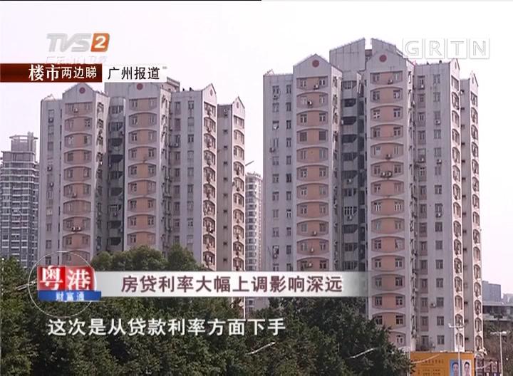 房贷利率大幅上调影响深远