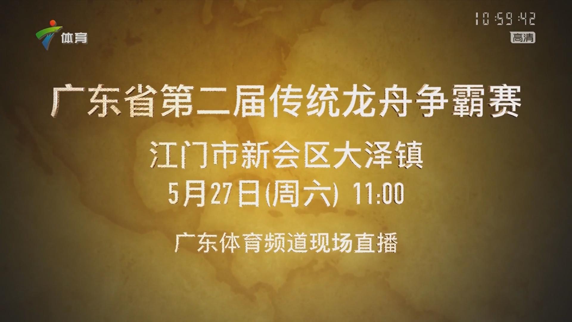 广东省第二届传统龙舟争霸赛