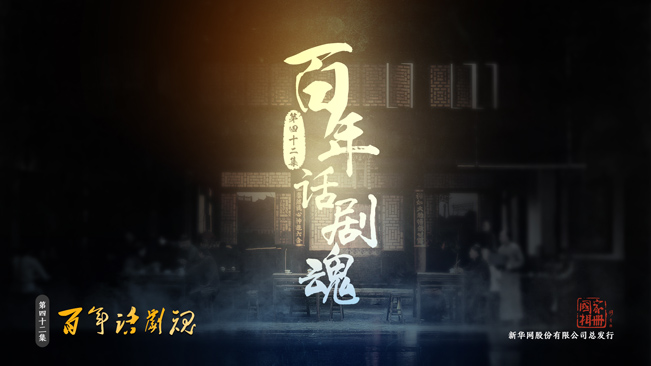 国家相册第四十二集《百年话剧魂》