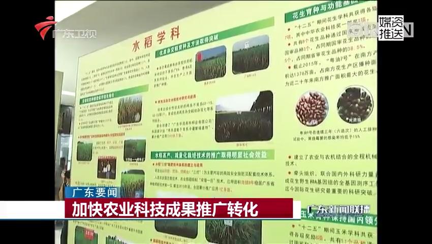 加快农业科技成果推广转化