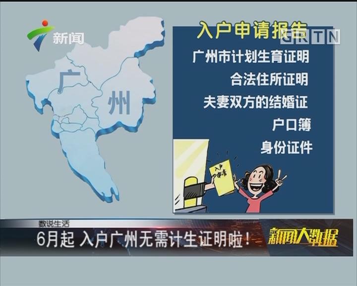 6月起 入户广州无需计生证明啦!