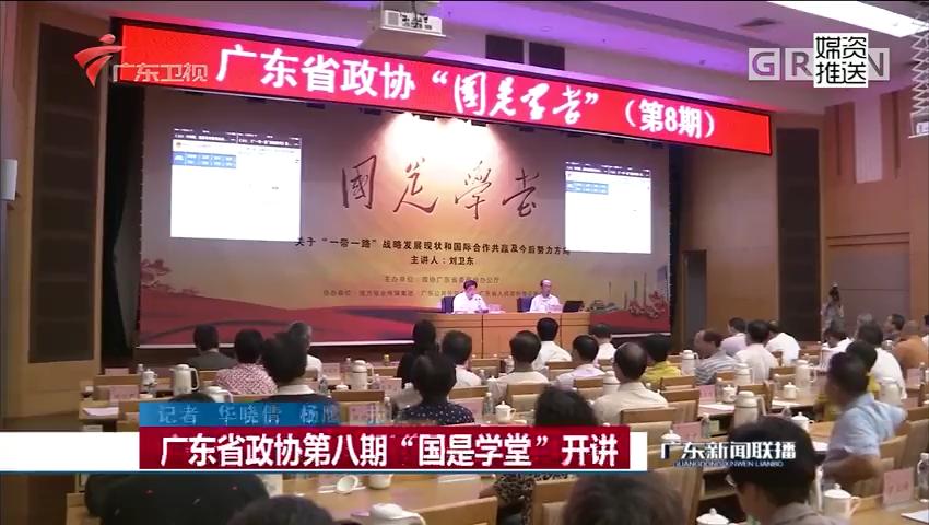 """广东省政协第八期""""国是学堂""""开讲"""