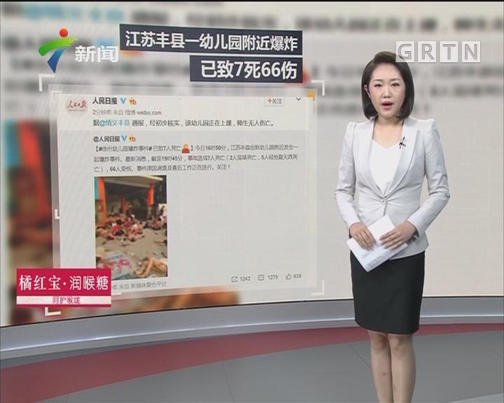 江苏丰县附近爆炸 已致7死66伤