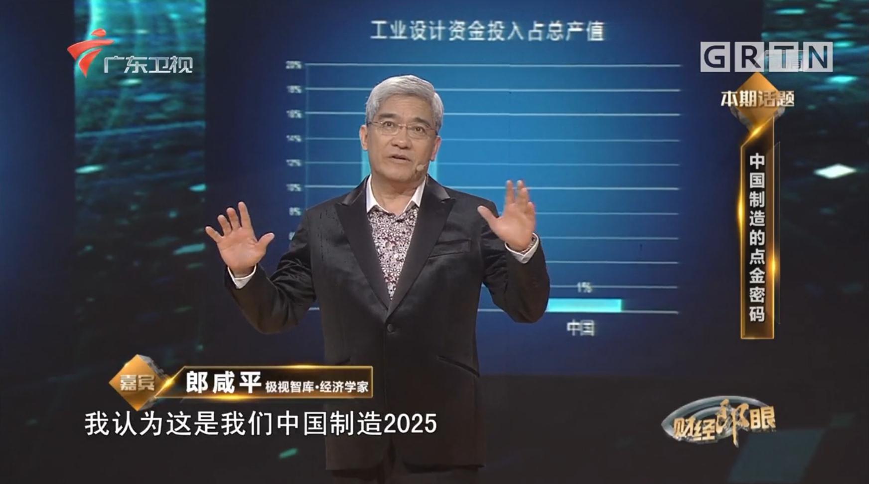 郎咸平:中国制造的点金密码