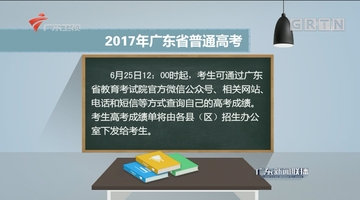 广东考生6月25日中午12时起可查高考成绩