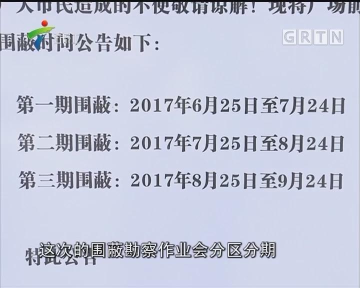 广州:番禺广场即将围蔽作业