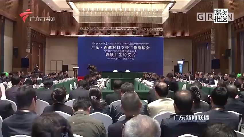 胡春华马兴瑞率广东省党政代表团赴西藏考察对接援藏工作 坚定不移落实对口援藏任务