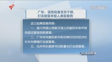 广东省纪委通报三起诬告陷害、打击报复举报人典型案件