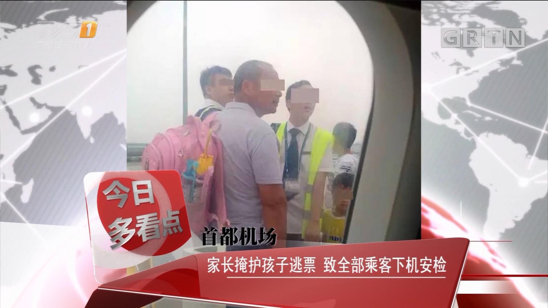 首都机场:家长掩护孩子逃票 致全部乘客下机安检