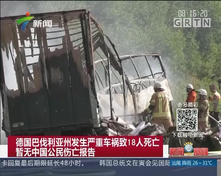 德国巴伐利亚州发生严重车祸致18人死亡 暂无中国公民伤亡报告