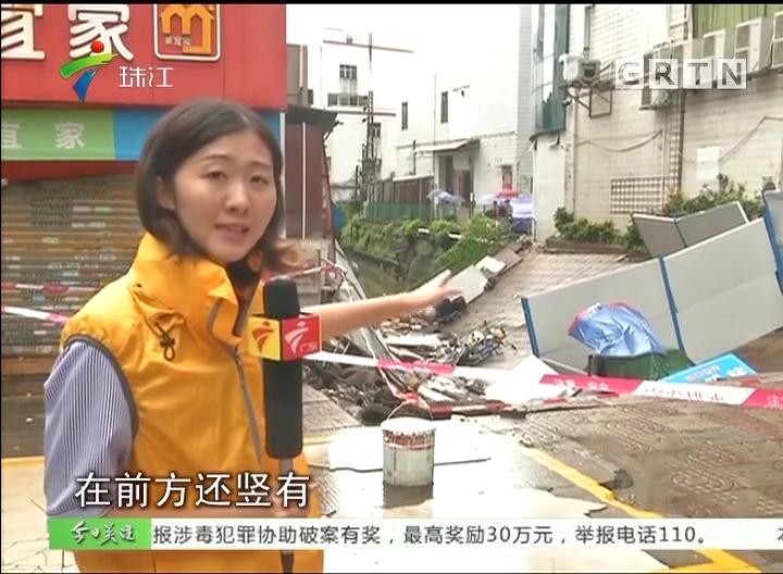 深圳:宝安地陷 300方平台坠入河涌