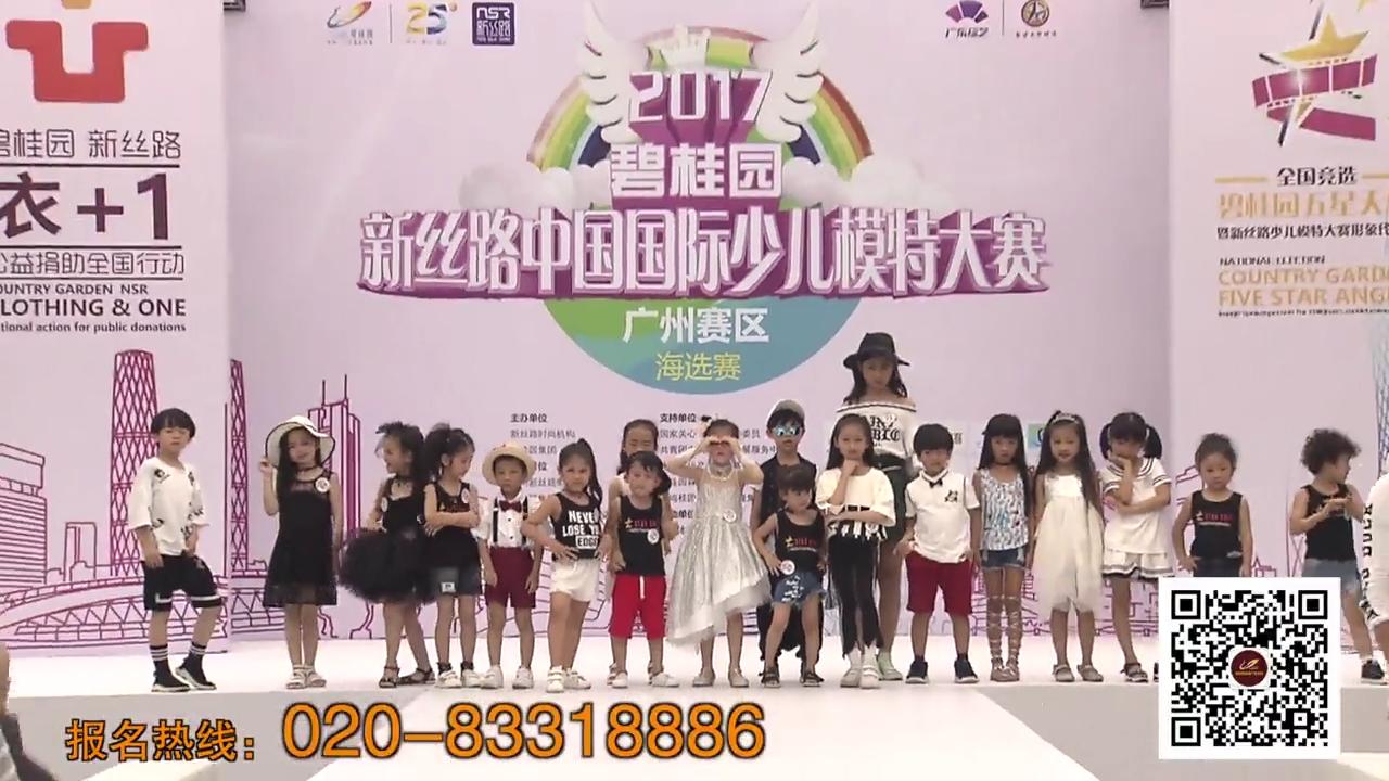 新丝路中国国际少儿模特大赛