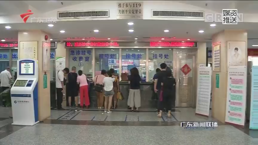 """广东:公立医院综合改革今起实施 破除""""以药补医""""群众得实惠"""