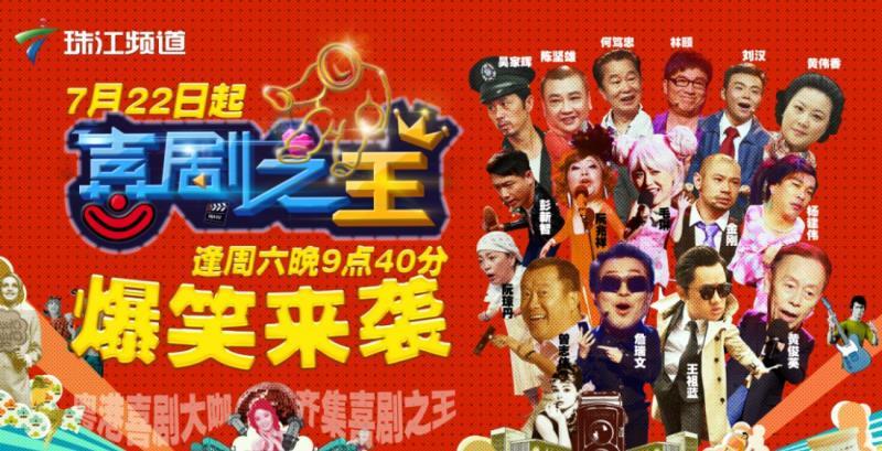珠江频道年度钜献 《喜剧之王》爆笑来袭!