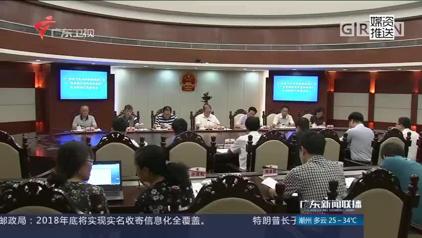 广东省人大常委会开展《广东省气象灾害防御条例》执法检查