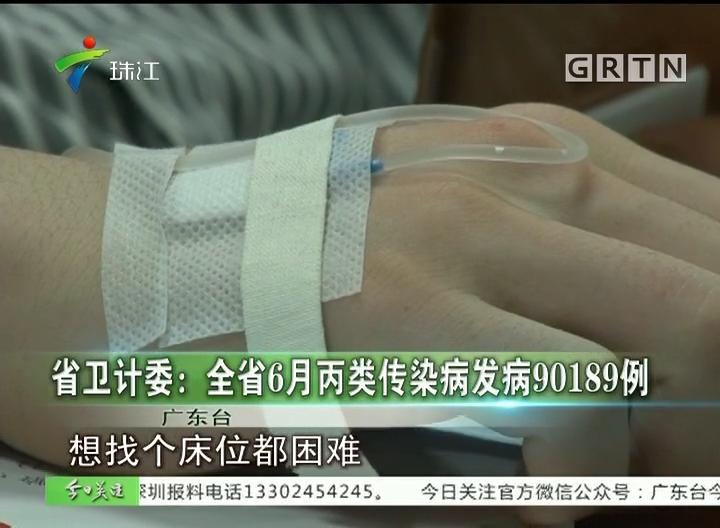 [2017-07-17]今日关注:省卫计委:全省6月丙类传染病发病90189例