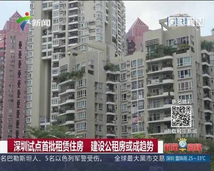 深圳试点首批租赁住房 建设公租房或成趋势