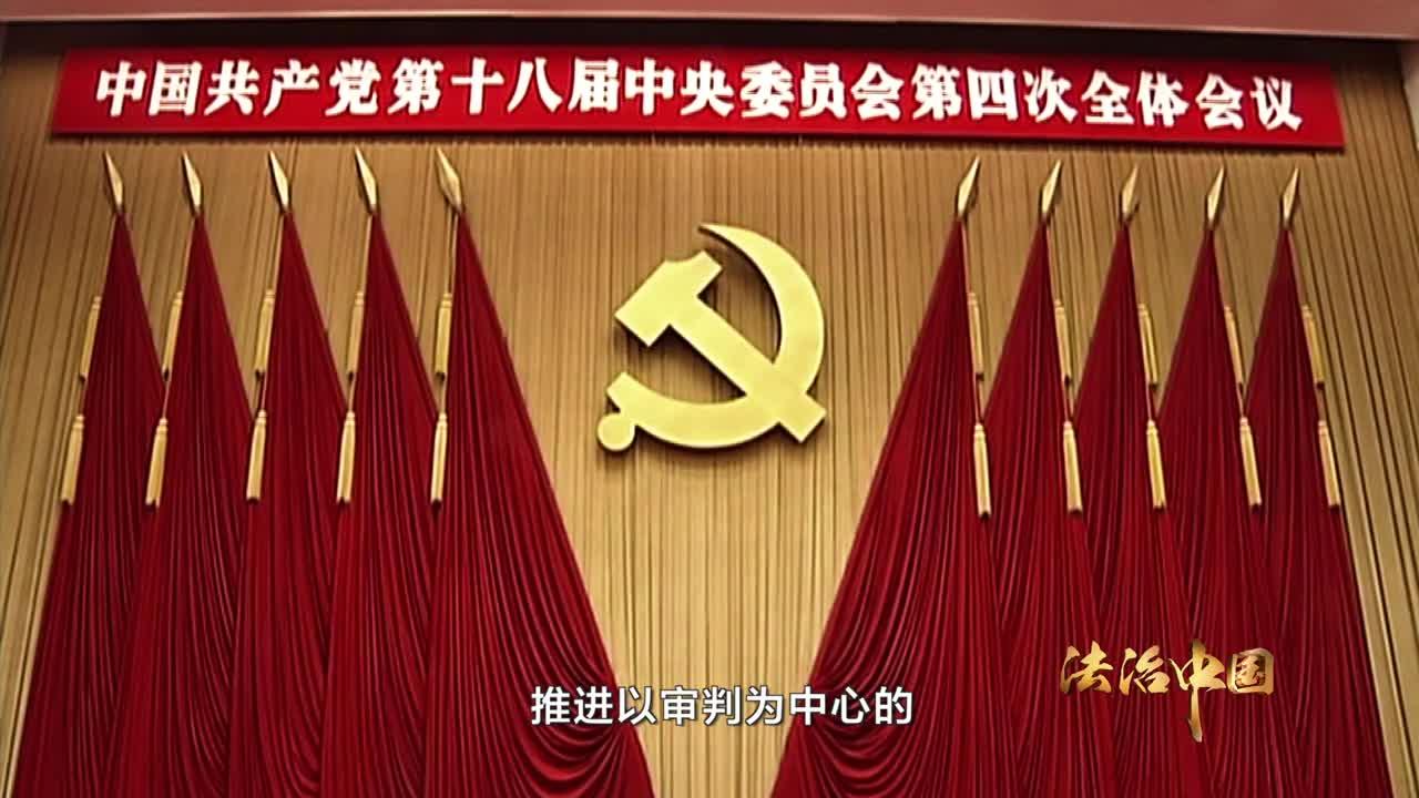 《法治中国》第四集《公正司法》(上) 预告片