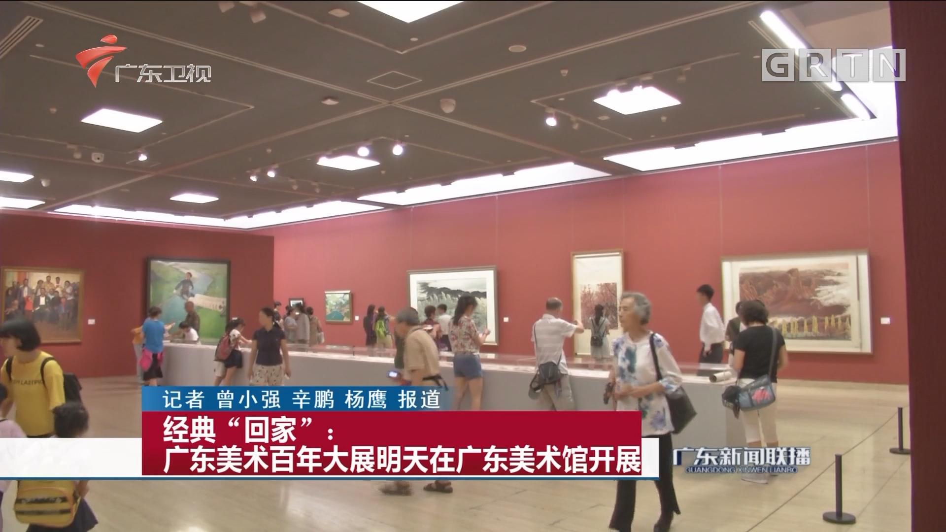 """经典""""回家"""":广东美术百年大展明天在广东美术馆开展"""