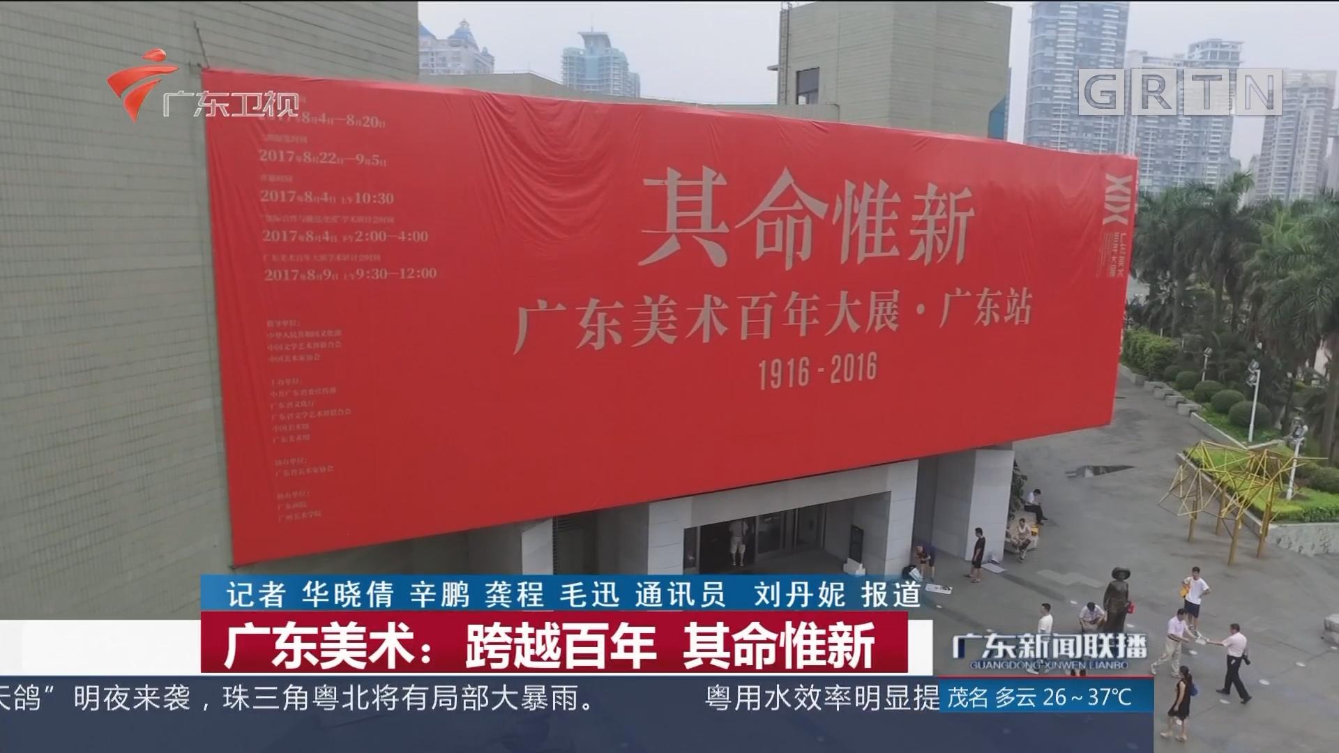 广东美术:跨越百年 其命惟新