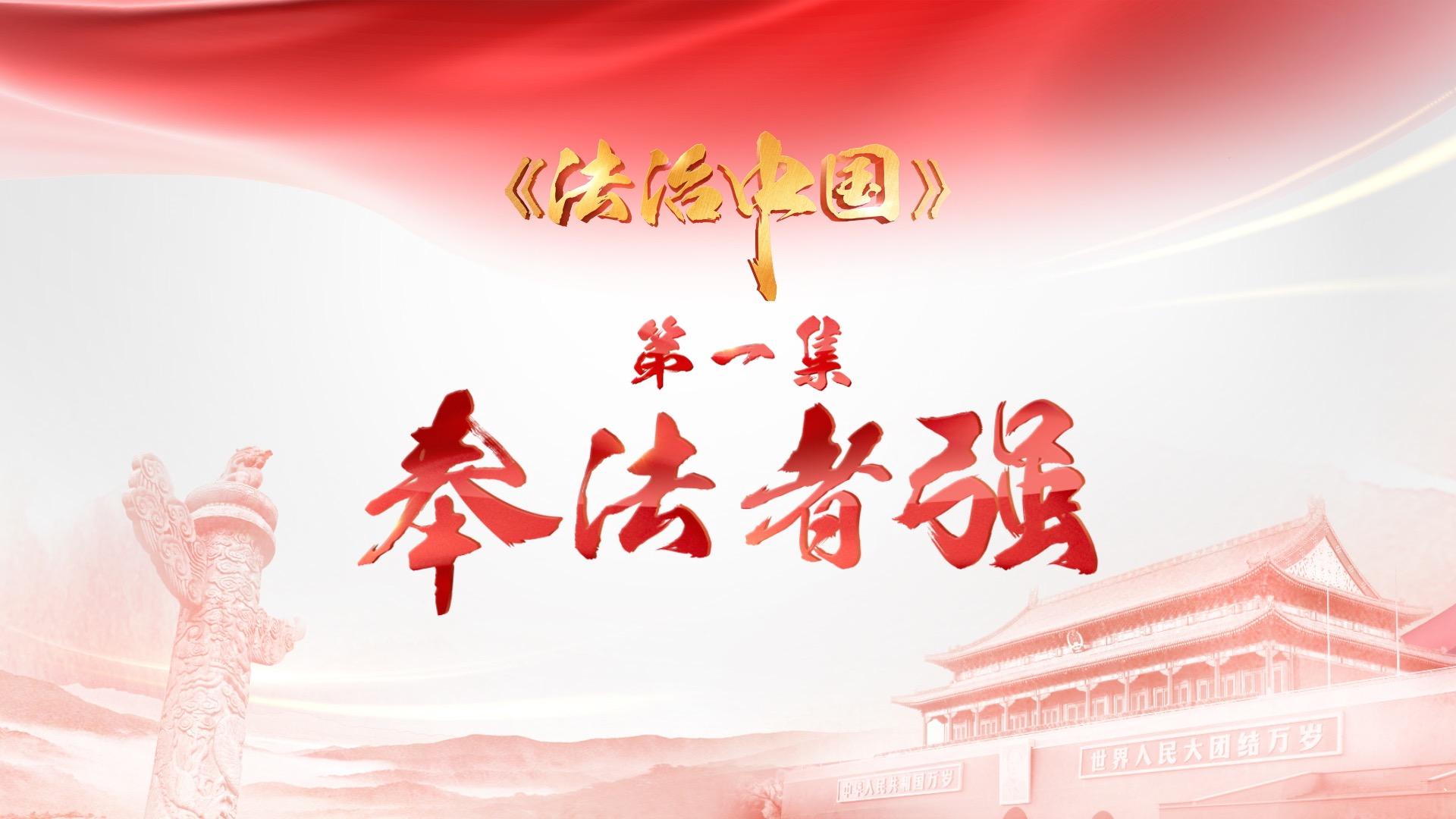 《法治中国》第一集:奉法者强