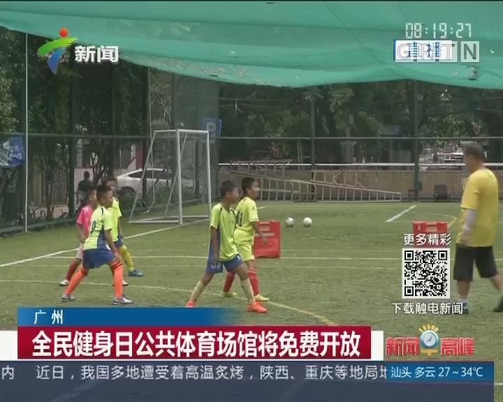 广州:全民健身日公共体育场馆将免费开放