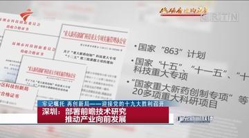 深圳:部署前瞻技术研究 推动产业向前发展