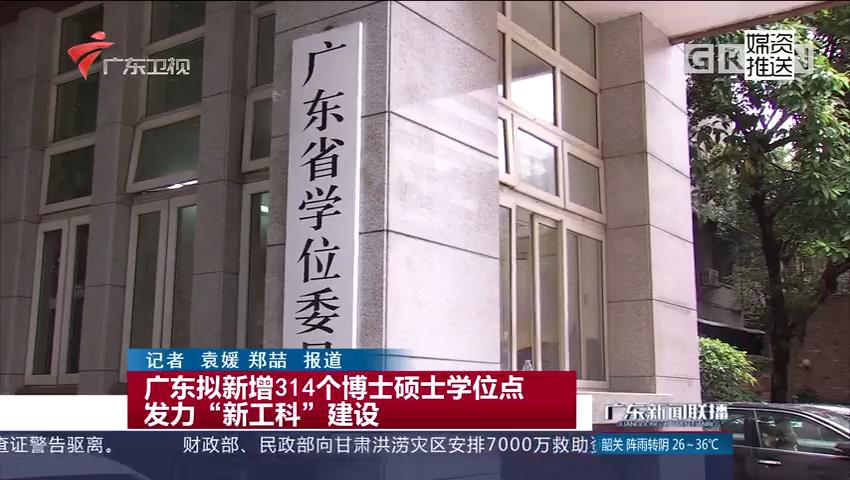 """广东拟新增314个博士硕士学位点 发力""""新工科""""建设"""