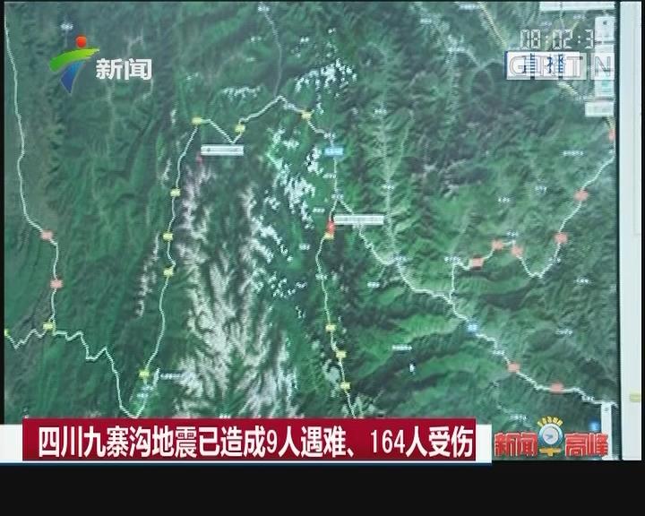 习近平对九寨沟7.0级地震作出指示 李克强批示