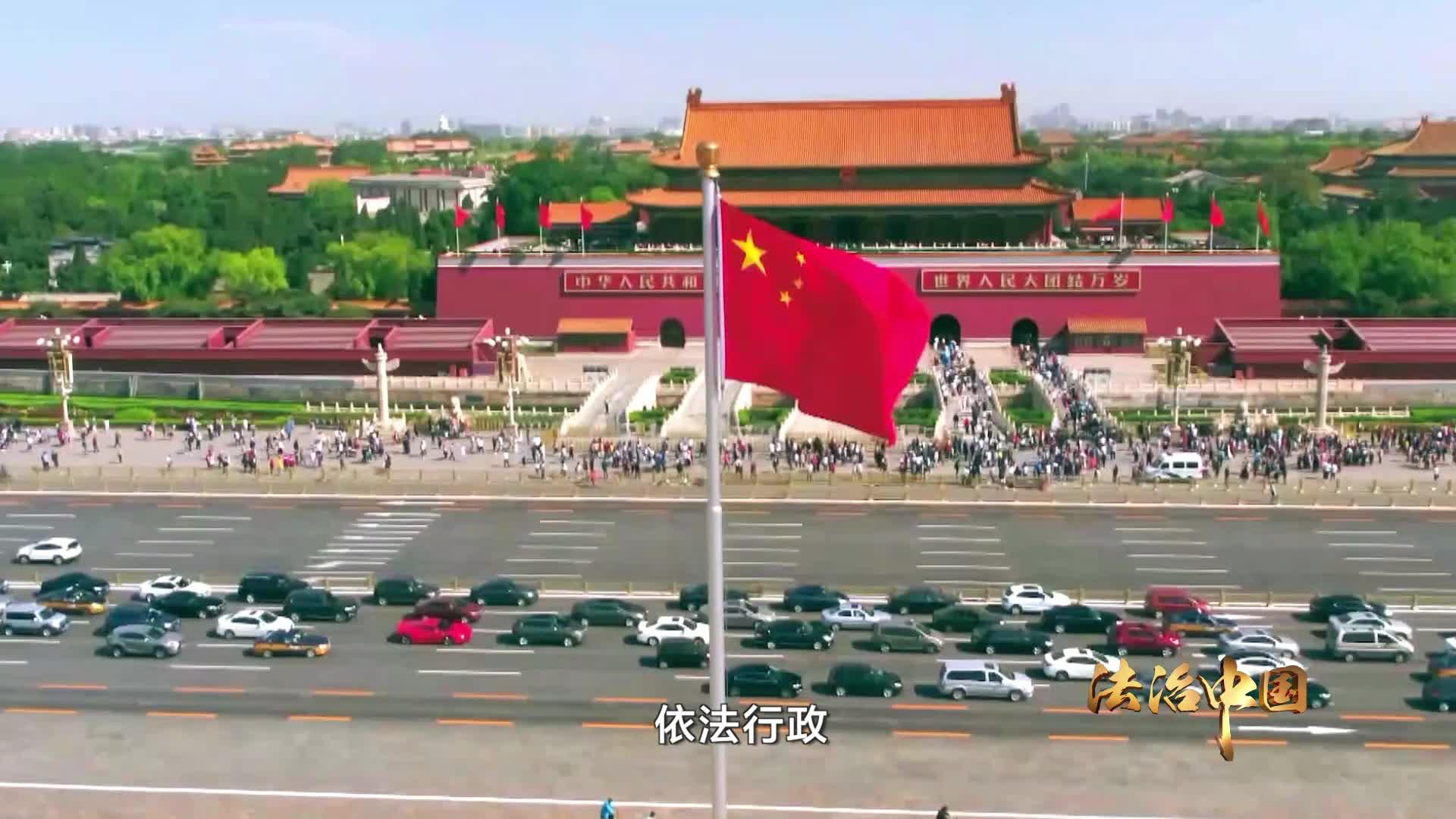 《法治中国》第三集《依法行政》
