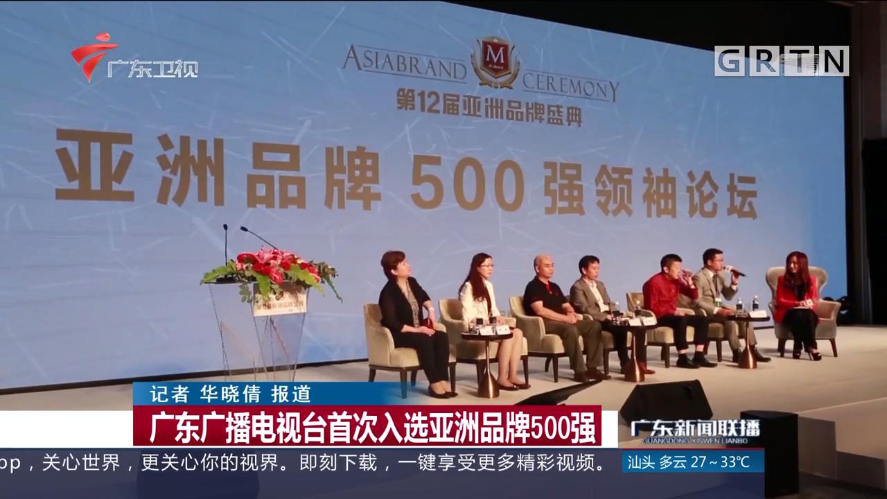 广东广播电视台首次入选亚洲品牌500强