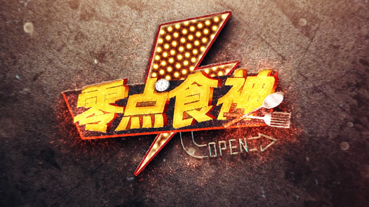 广东卫视《零点食神》9月21日期逢周四22:10分播出