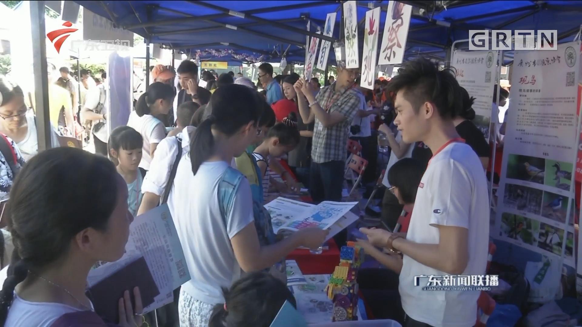 2017广州全国科普日活动启动