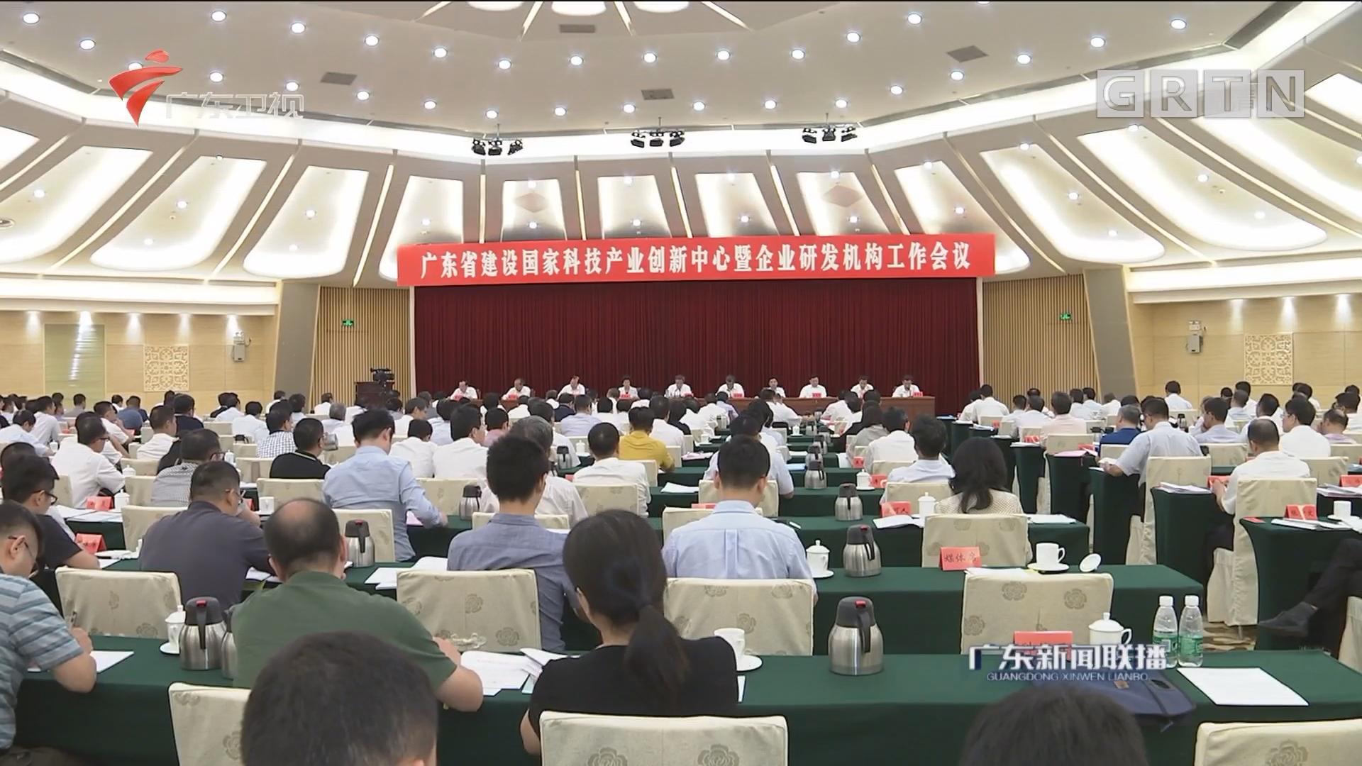 广东省建设国家科技产业创新中心 暨企业研发机构工作会议在广州召开