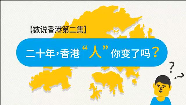 """香港人""""变""""了吗?-数说香港第二集"""