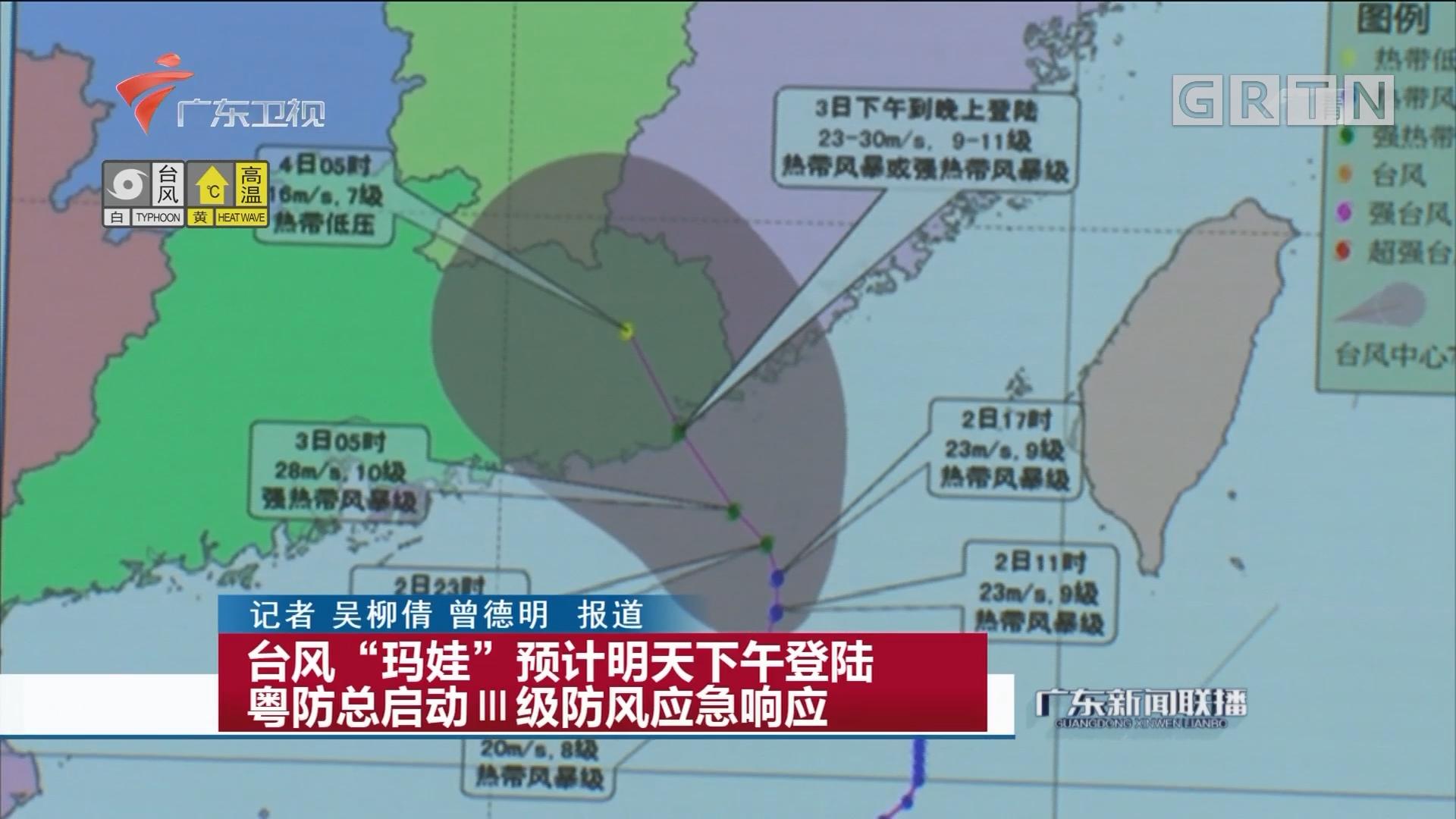 """台风""""玛娃""""预计明天下午登陆 粤防总启动Ⅲ级防风应急响应"""