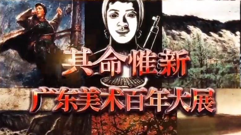 纪录片:其命惟新——广东美术百年大展