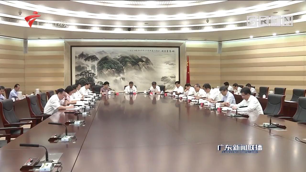 胡春华主持召开省委常委会议 不断深化群团改革 提高群团工作水平