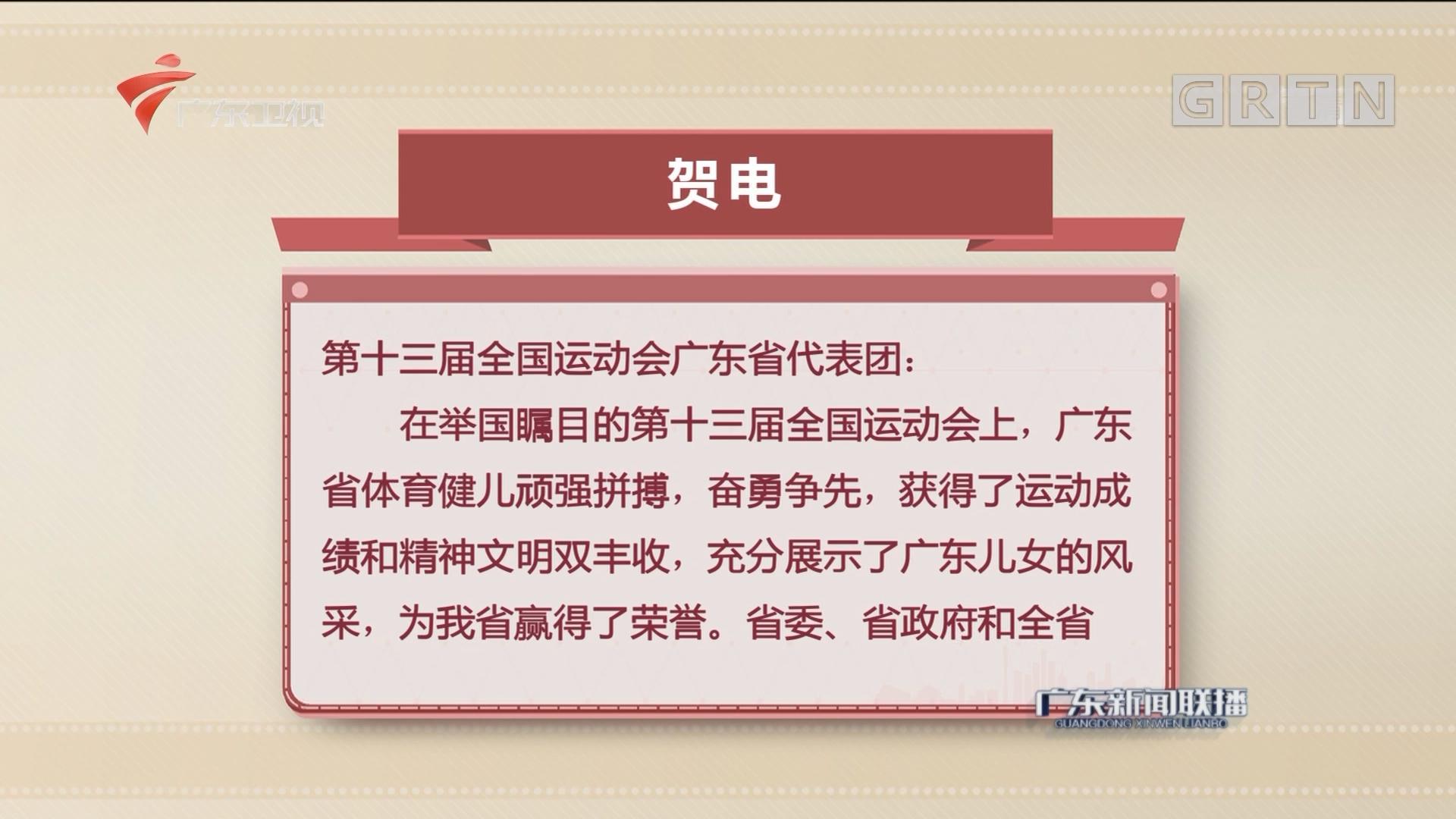 中共广东省委、广东省人民政府向第十三届全国运动会广东代表团发出贺电
