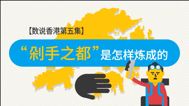 """""""剁手之都""""是怎样炼成的-数说香港第五集"""
