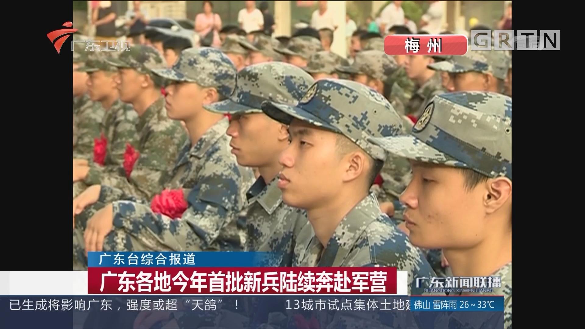广东各地今年首批新兵陆续奔赴军营