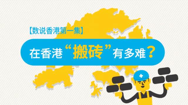 """在香港""""搬砖""""有多难-数说香港第一集"""