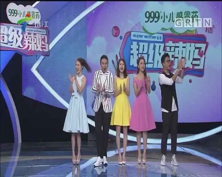 皇爷爷刘锡明和外剧祝师奶斗戏 真假辣妈继续大斗法 超级辣妈20170915