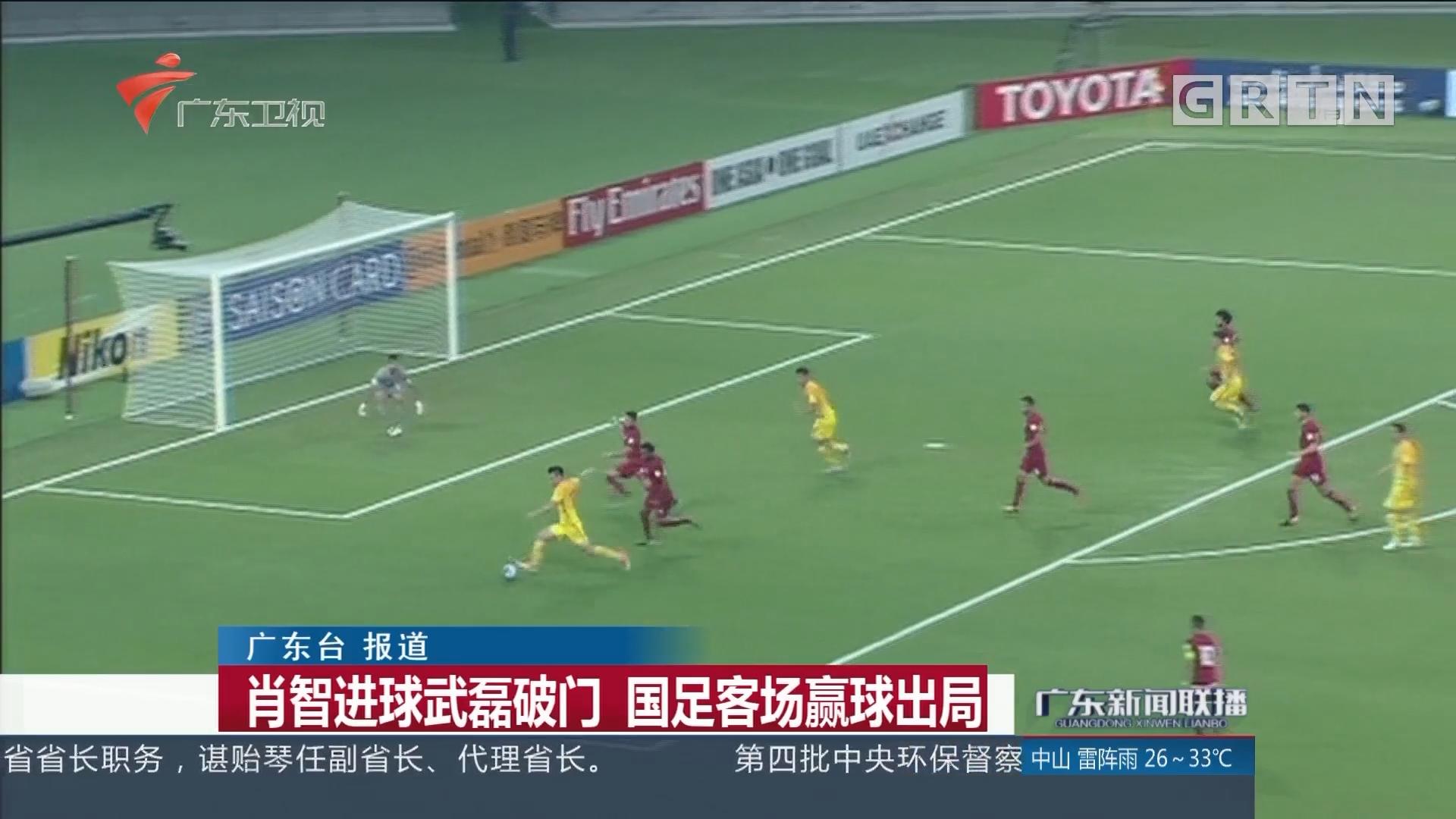 肖智进球武磊破门 国足客场赢球出局