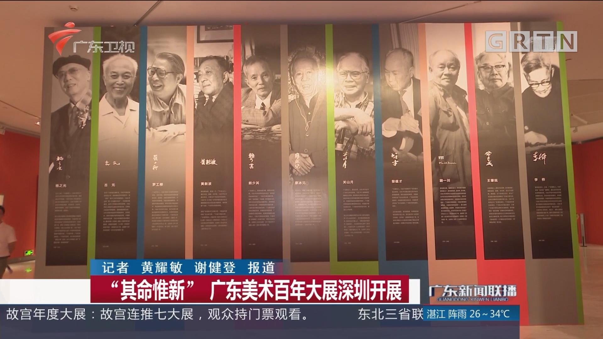 """""""其命惟新""""广东美术百年大展深圳开展"""