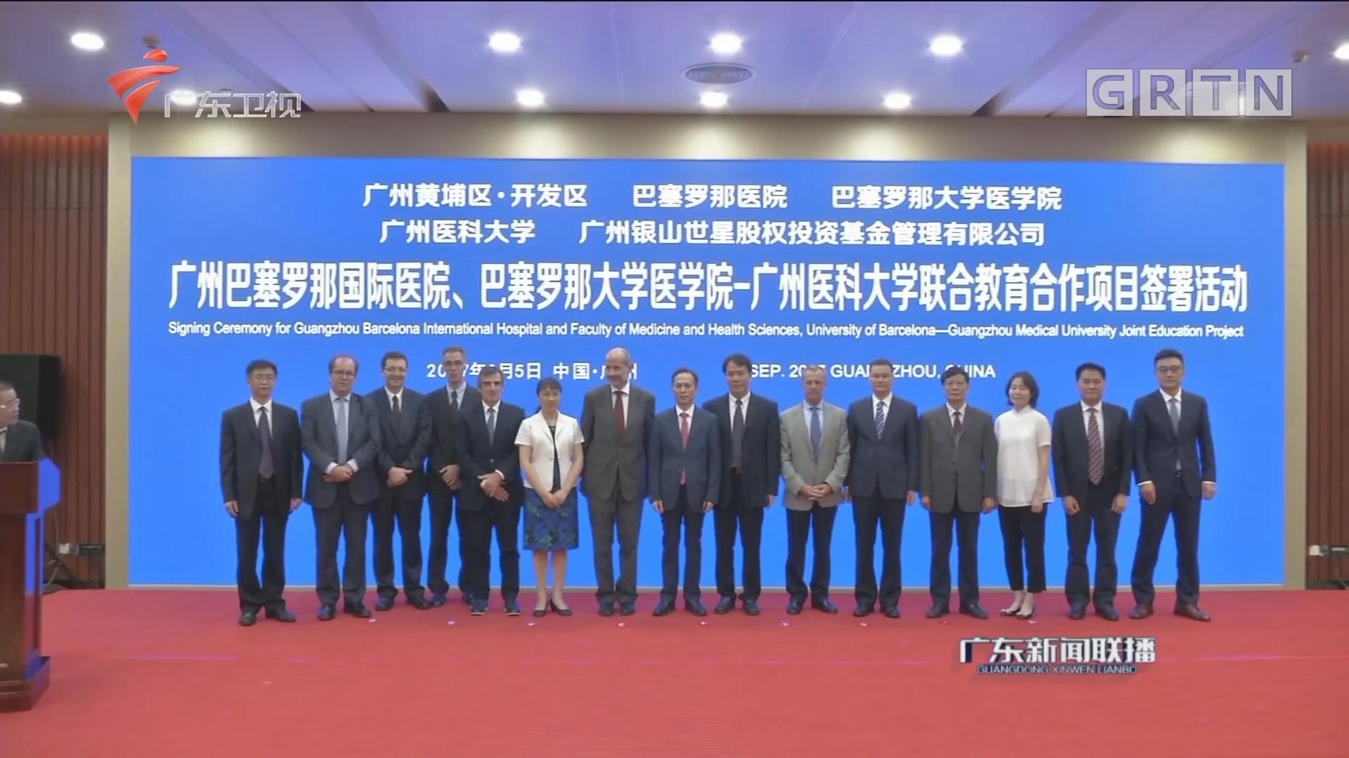 三大高端国际医疗项目落户广州