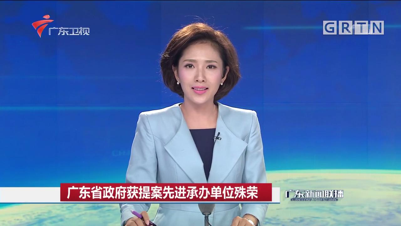 广东省政府获提案先进承办单位殊荣