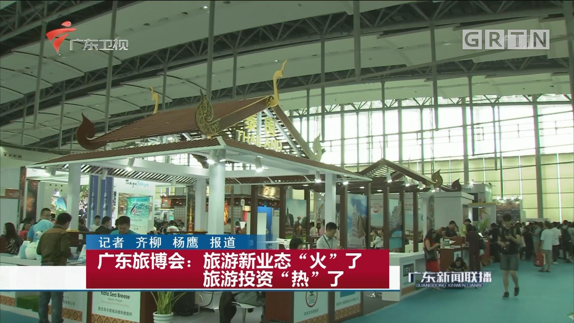 """广东旅博会:旅游新业态""""火""""了 旅游投资""""热""""了"""