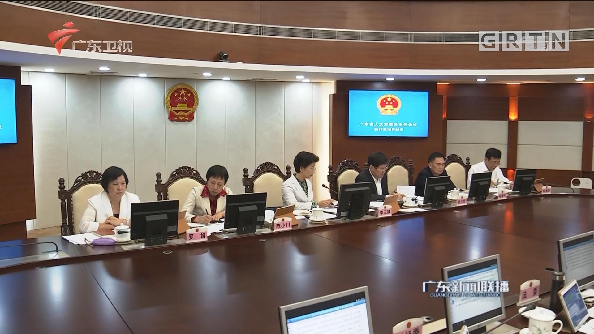 广东省十二届人大常委会召开第一一六次主任会议