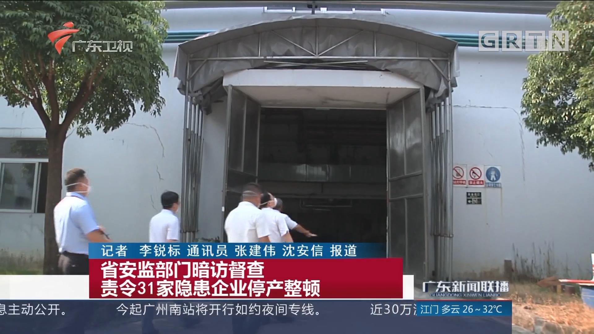 省安监部门暗访督查 责令31家隐患企业停产整顿